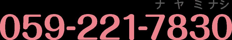 059-221-7830